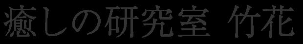 癒しの研究室 竹花